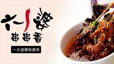六婆串串香创始人杨林的创业之路