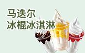 马迭尔冰棍冰淇淋
