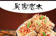 吴家老太臭豆腐