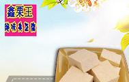 鑫栗王绝味臭豆腐