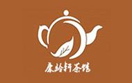 康龄轩茶馆