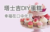 塔士吉DIY蛋糕