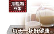 顶呱呱豆浆