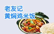 老友记黄焖鸡米饭