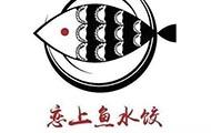 恋上鱼水饺