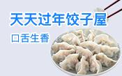 天天过年饺子屋