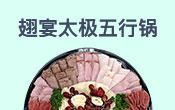 翅宴太极五行锅