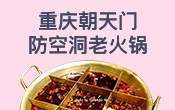 重庆朝天门防空洞老火锅