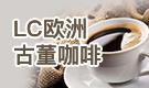 欧洲古董咖啡