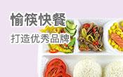 愉筷国人快餐