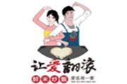 让爱翻滚鲜米炒饭