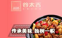 谷太吉三汁焖锅