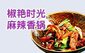 椒艳时光麻辣香锅