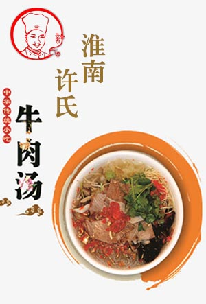淮南许氏牛肉汤