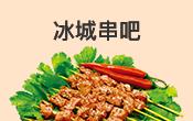 冰城串吧中式烧烤