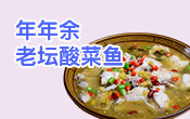 年年余老坛酸菜鱼