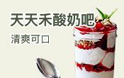 天天禾酸奶吧