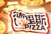 德里斯披萨