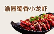 渝园蜀香小龙虾