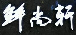 鲜尚轩斑鱼火锅