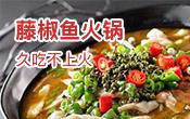藤椒鱼火锅