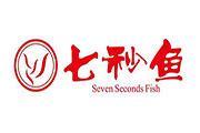 七秒鱼火锅
