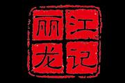 丽江龙记斑鱼庄