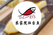 东北老渔翁灶台鱼