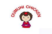 Oumuni韩式炸鸡