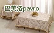 巴芙洛pavro