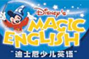 迪士尼少儿英语