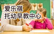 爱乐祺托幼早教中心