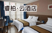 睿柏·云酒店