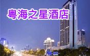 粤海之星酒店