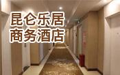 昆仑乐居商务酒店