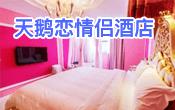 天鹅恋情侣酒店