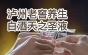 泸州老窖养生白酒天之圣液