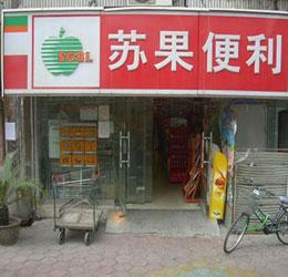 苏果便利店