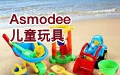 Asmodee儿童玩具