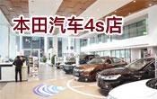 本田汽车4s店