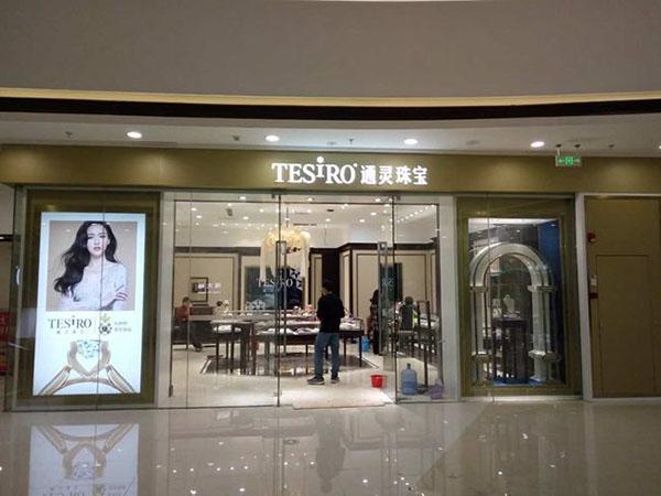 TESIRO通灵珠宝加盟