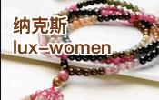 纳克斯lux-women
