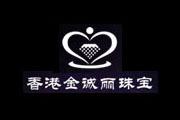 香港金诚丽珠宝