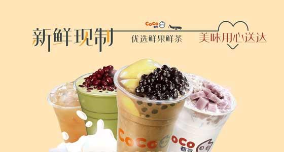 coco奶茶加盟怎么样加盟有什么优
