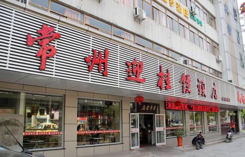 迎桂馒头店